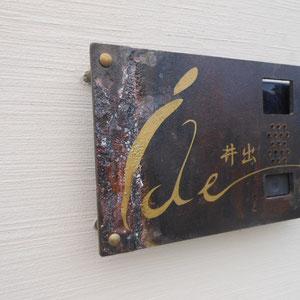 和文と欧文どちらもフォントをデザインし、GARE Desighnさんに真鍮のエッチング加工を施してもらいました。鋳造の過程で思いがけないアート感が出た、表札&インターホンカバーです。                                                                                                                              岡山市北区 I様邸 エクステリア フラワーチルドレン
