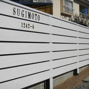 マリンといえば白、ブルー、ゴールドがよく似合います。木製フェンスを自然塗料の保護材プラネットカラーで塗装し、真鍮の文字を取り付けて表札にしました。                       岡山市北区S様邸 エクステリア フラワーチルドレン