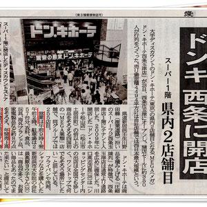 愛媛新聞 2013.06.29