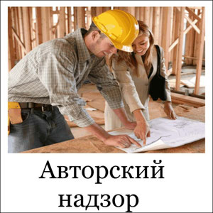 Консультации строителей; контроль за ходом отделочных работ в помещении; соответствие выбранного колористического решения и отделочных материалов; контроль за выполнением текстильного заказа; размещение декоративных элементов в интерьере.