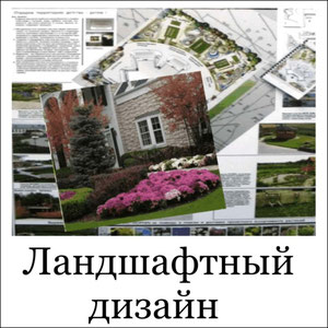 Художественное проектирование земельного участка, которое будет радовать все сезоны; организация садово-парковых насаждений в обзорные эстетические композиции в сочетании с удобствами для человека.
