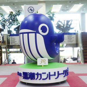 『かんくろう』 Kochi黒潮カントリークラブ