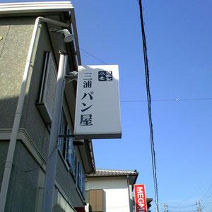 三浦パン屋「充麦」(みつむぎ)