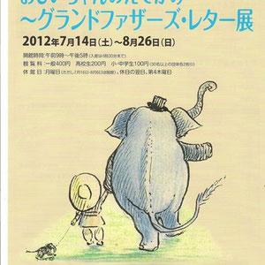 グランドファザーズ・レター展 in 仙台|Cross Culture Holdings  松任谷愛介|Aisuke Matsutoya