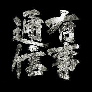 """Shing02 """"有事通信"""" 発売日未定"""
