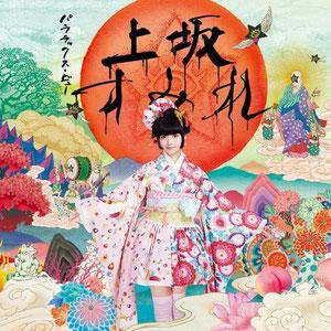 """上坂すみれ """"パララックス・ビュー"""" 2014"""
