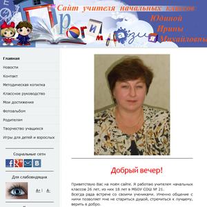 Юдина Ирина Михайловна