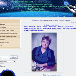 Грошева Ирина Евгеньевна