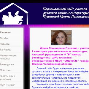 Пушкина Ирина Леонидовна