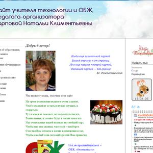 Карпова Наталья Климентьевна