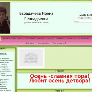 Барадачева Ирина Геннадьевна