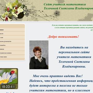 Тегачёва Светлана Владимировна