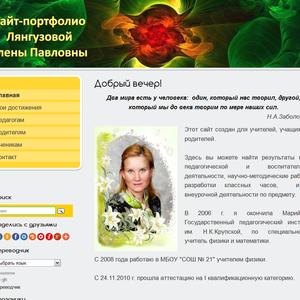 Лянгузова Елена Павловна