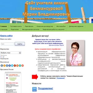 Бекмансурова Мария Владимировна