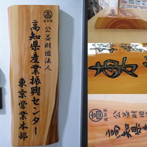 事務所看板 高知県産業振興センター