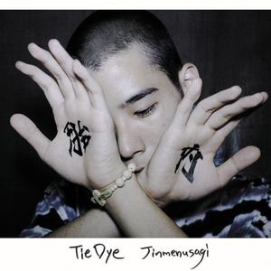 "Jinmenusagi ""胎内"" 2013"