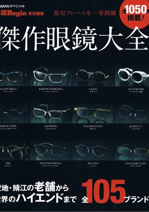 傑作眼鏡大全(2015年4月2日発売)