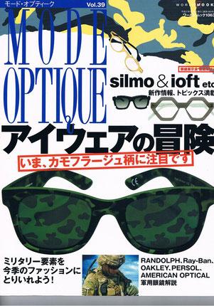 MODE OPTIQUE vol.39 (2014年12月13日発売)