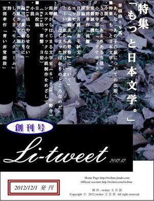 『Li-tweet』(創刊号)