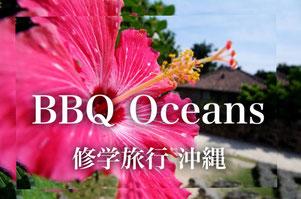 BBQ 修学旅行 沖縄
