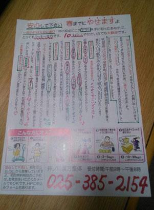 新潟市秋葉区でダイエット!痩せたい女性を応援します