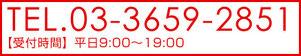 電話:03-3659-2851