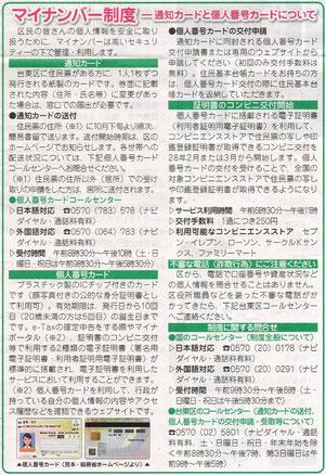広報たいとう平成27年(2015)№1142より転載