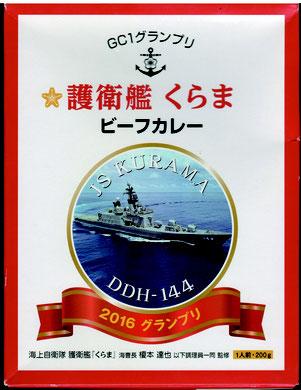 『護衛艦くらまビーフカレー』