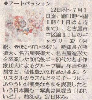 朝日新聞夕刊 2016年6月21日掲載
