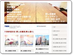 表参道渋谷のレンタルスペースの空き状況をネットで確認予約可能