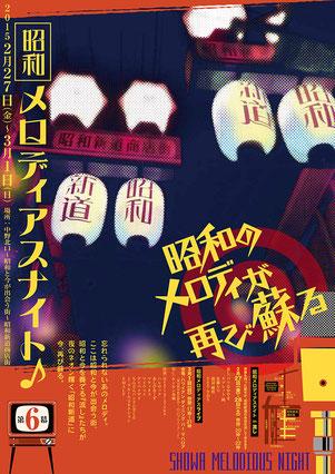 昭和メロディアスナイト第6幕(2015年2月-3月) B3ポスター
