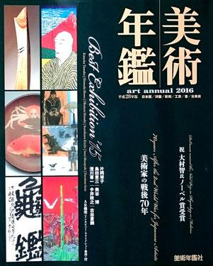 美術年鑑「2016」384ページに掲載されております
