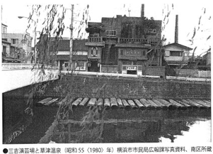 三吉演芸場 草津温泉 1980年