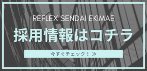 仙台 マッサージ 【求人募集】正社員 アルバイト
