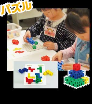 パズル|福井市エールICTアカデミー