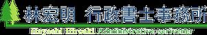 林宏明行政書士事務所 ロゴ