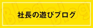 株式会社マルエイ社長ブログ