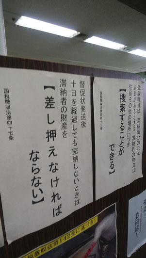 埼玉県内の自治体の収納推進課には国税徴収法の条文の一部が張られている(角谷啓一氏撮影)
