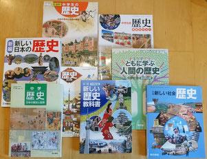 歴史的分野の教科書8冊