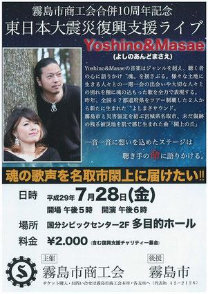 東日本大震災復興支援ライブ