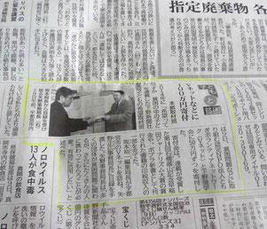 ▲3/10下野新聞