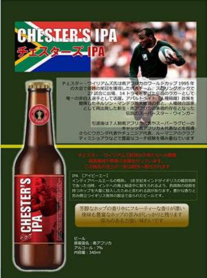 ハイネケンエクストラコールドビール,ラグビーワールドカップ2019™ワールドワイドスポンサー,横浜にあるラグビーダイナー,横浜にあるスポーツバー,セブンオウス