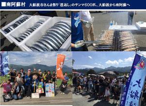 ▲熊本復興支援「さんま祭り」
