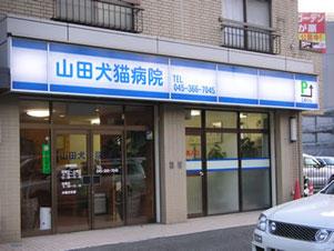 横浜市 山田犬猫病院