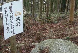 陣屋の礎石?