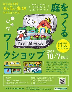 福田とおる まだ青い庭師 ワークショップ