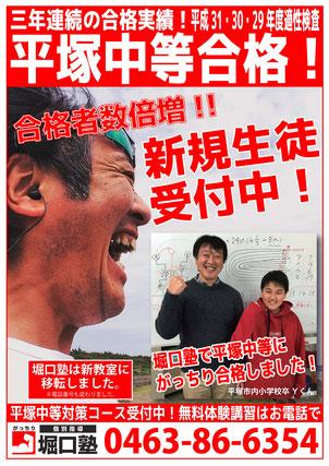 三年連続の合格実績!平塚中等合格!!