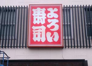 横浜市 よろい寿司様