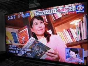 TBS「いっぷく」読み聞かせ特集