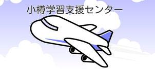 日本航空高等学校通信制課程・小樽学習支援センター